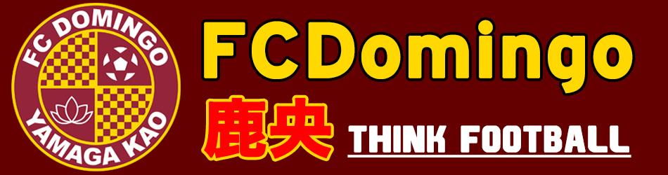FCDomingo鹿央|FCドミンゴ鹿央 ~Think Football~